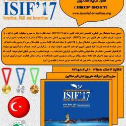 نمایشگاه اختراعات ترکیه
